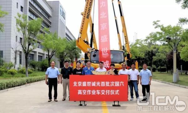 海伦哲首批国六排放标准高空作业车成功交付北京客户