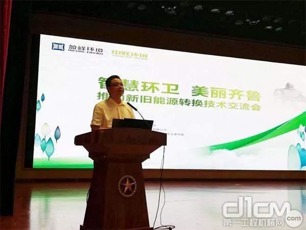 ▲中环协副理事长、中联环境装备事业部副总裁方国浩致辞