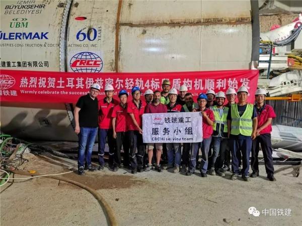 铁建重工服务工程师团队助力