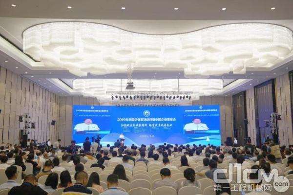 中国企业家年会召开