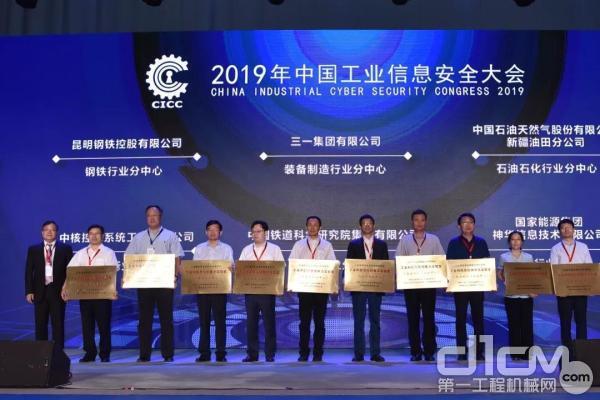 中国工业信息安全大会