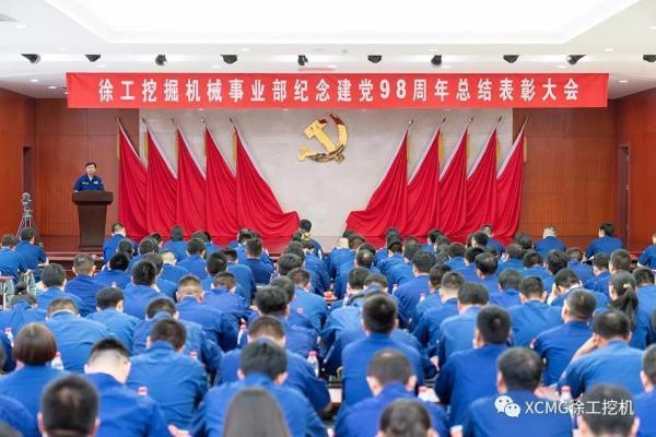 徐工挖掘機械事業部召開紀念建黨98周年總結表彰大會