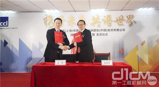 HCS程晓明董事总经理与卡纳磨拓吕涛董事总经理共同签署了《战略合作协定书》