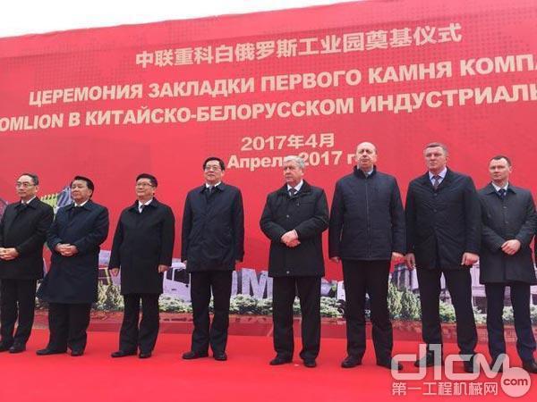 ▲2017年多位领导出席中联重科白俄罗斯基地奠基仪式