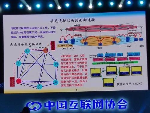 网络架构的升级:从无连接拓展到面向连接