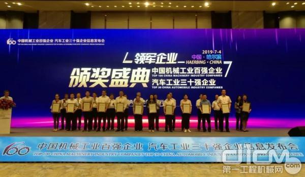 广西柳工集团有限公司入围2018年中国机械工业百强企业榜单