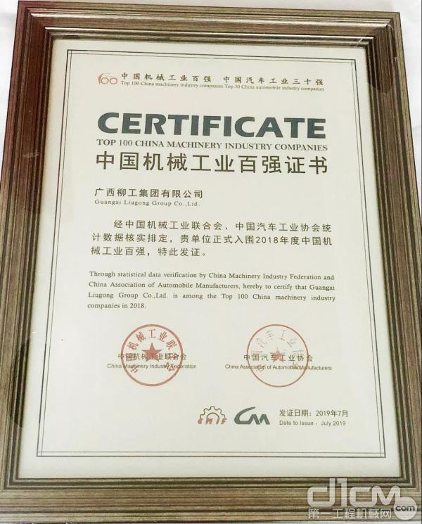中国机械工业百强证书