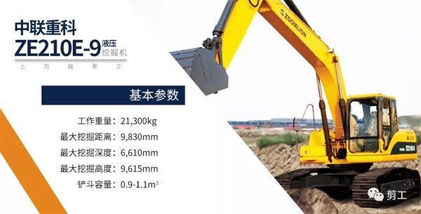 中联重科ZE210E-9挖掘机基本参数