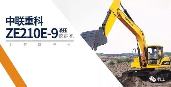 中联重科ZE210E-9挖掘机