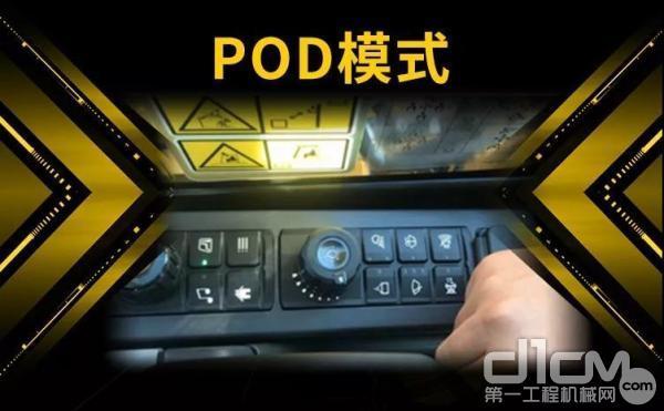 带有POD模式与气压传感器