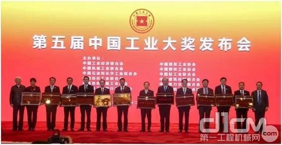 徐工起重荣获第五届中国工业大奖