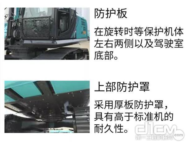 多处设置保护机体的防护板及防护罩