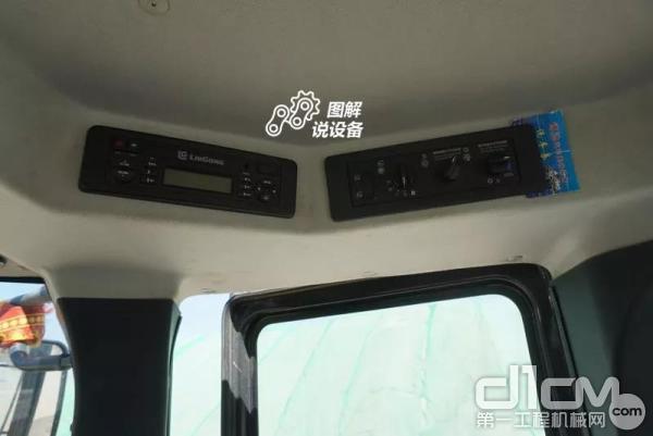 柳工862H装载机驾驶室右侧顶部设置了调频收音机和空调控制系统