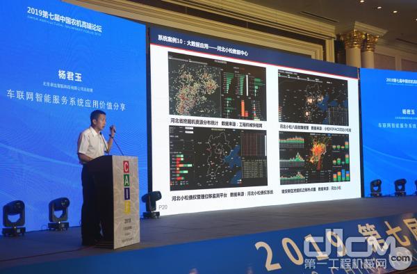 北京卓远智联科技有限公司总经理杨君玉演讲