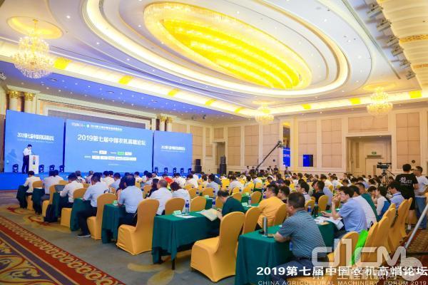 第七届中国农机高端论坛会议现场