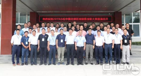 小松(中国)第十四届销售技能竞赛北部区域预选赛圆满收官