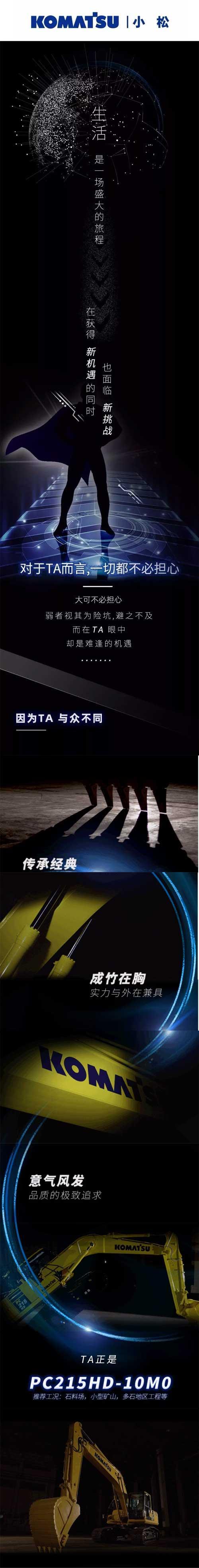 让全新PC215HD<a href=http://product.d1cm.com/wajueji/ target=_blank>挖掘机</a>教你如何圈粉