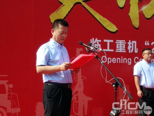 临工重机副总经理时彦余发表致辞