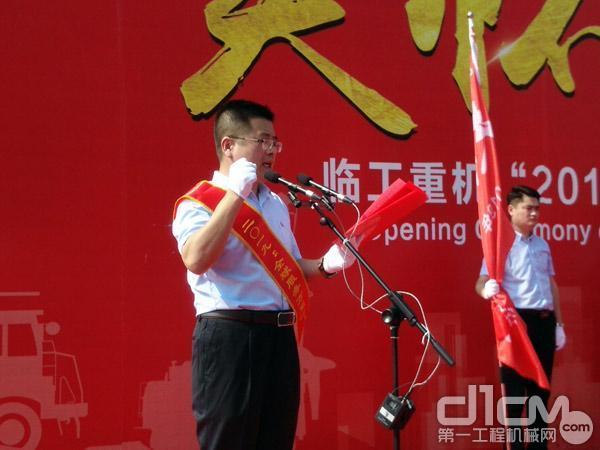 临工重机副总经理、临工矿山总经理李连刚代表走访团队宣誓