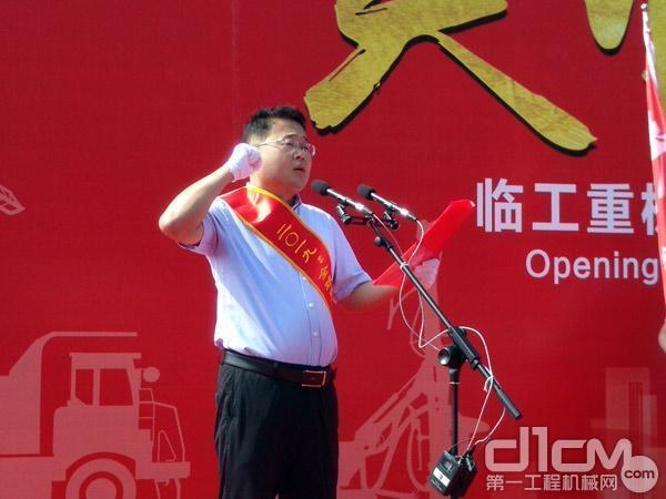 临工重机总经理助理、高机营销公司经理傅志国代表走访团队宣誓