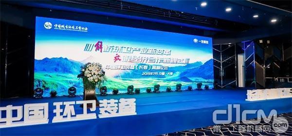 ▲中国环卫装备高峰论坛现场
