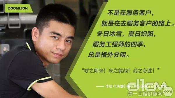 李培 中联重科高机事业部售后服务工程师