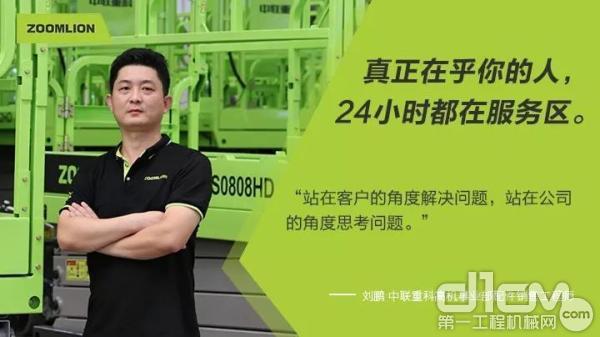 刘鹏 中联重科高机事业部配件销售工程师