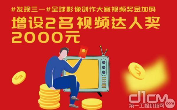 增设2名视频达人奖,奖金2000元