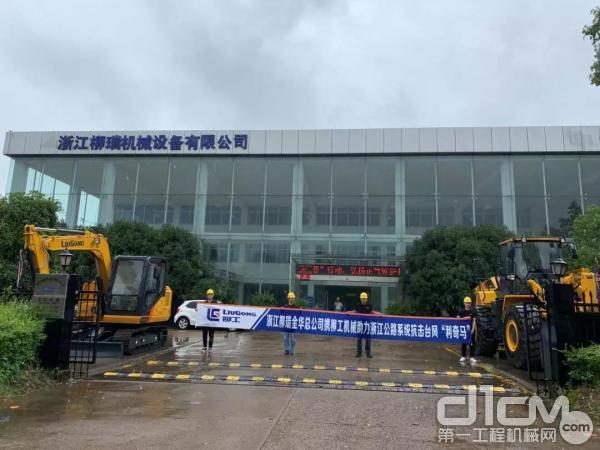浙江柳瑞机械设备有限公司