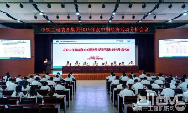 中铁装备召开经济分析会