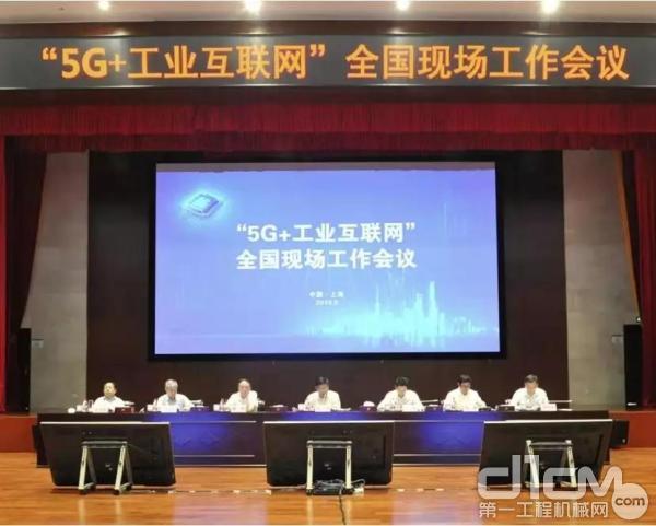 """""""5G+工业互联网""""全国现场工作会议在上海召开"""