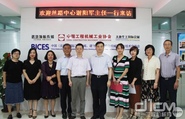 丝路国际产能合作中心谢阳军主任一行到访中国工程机械工业协会