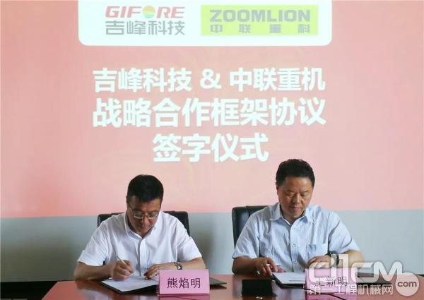 中联重科副总裁、重机公司CEO熊焰明与吉峰科技董事长王新明签署协议