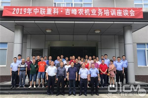 中联重科重机公司与吉峰科技强强联手,共赢未来