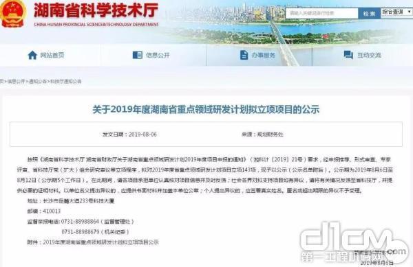 2019年度湖南省重点领域研发计划拟立项项目公示