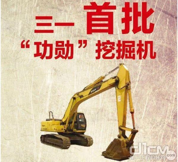 """三一:""""最老""""VS""""最新""""挖掘机"""