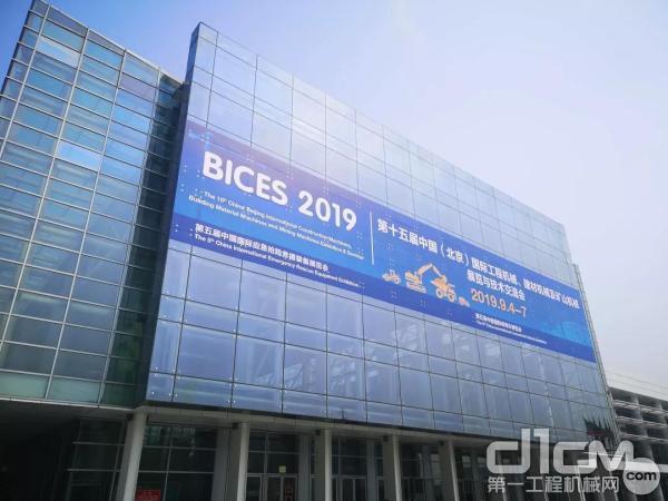 BICES 2019开幕首日 山工机械两款新品重磅发布