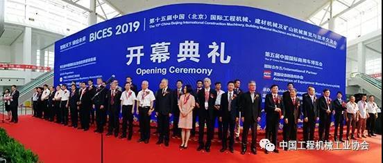 【重磅资讯】BICES 2019ca88展在北京盛大开幕!