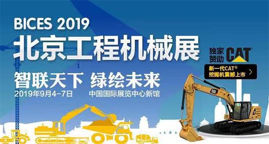 BICES 2019_第15届北京国际2019最新娱乐棋牌排行展览会