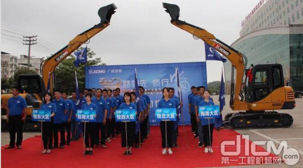 徐工挖机广西世恒服务中国行活动启动仪式