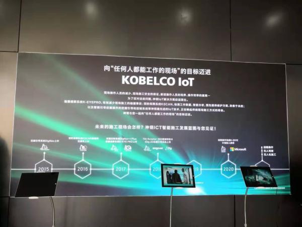 "KOBELCO IoT解决方案""K-DIVE""亮相BICES2019"