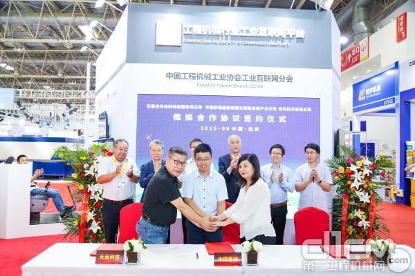 天远科技与中国移动政企分公司、华为签署《5Gca88工业互联网框架合作协议》