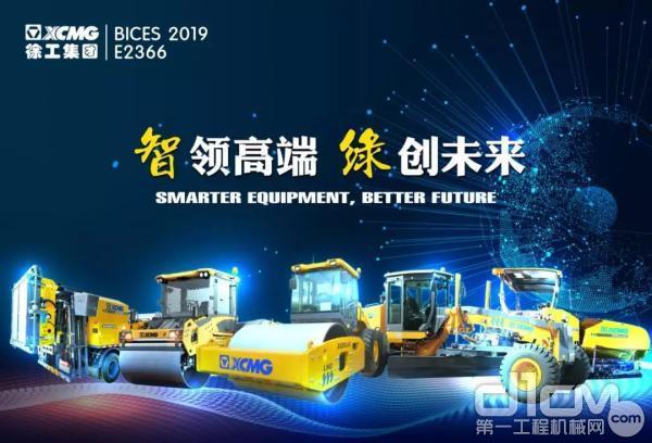 徐工道路机械亮相BICES 2019
