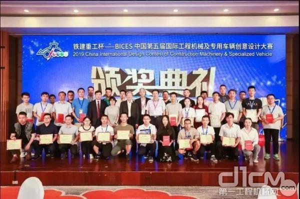 """铁建重工杯——BICES中国第五届国际工程机械及专用车辆创意设计大赛 """"颁奖典礼"""