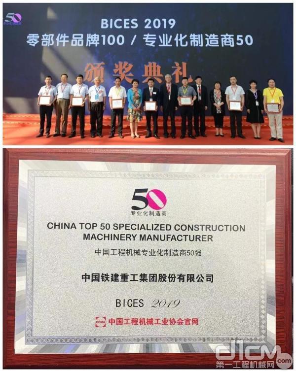 """铁建重工在""""BICES 2019中国工程机械专业化制造商50强""""中排名第一"""