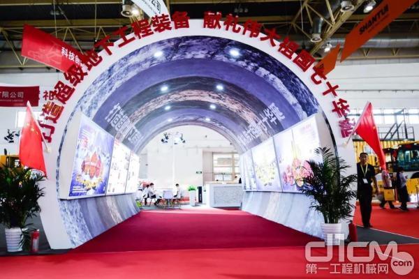 本届展会,铁建重工在展馆特别设置了庆祝新中国成立70周年展区