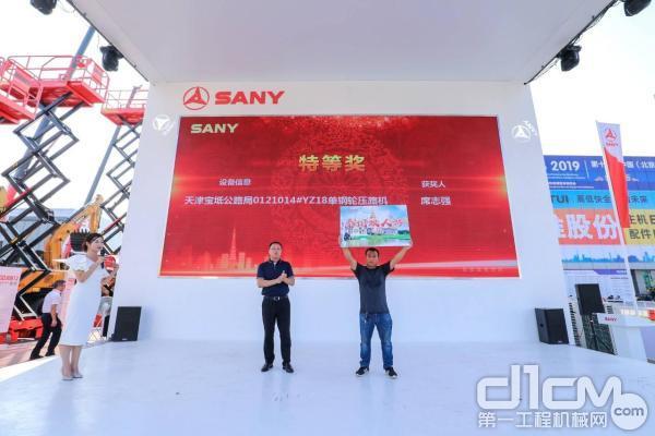 三一路机营销公司总经理肖正文先生为获奖客户颁发大奖