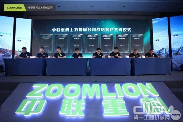 中联重科土方机械公司战略客户签约仪式