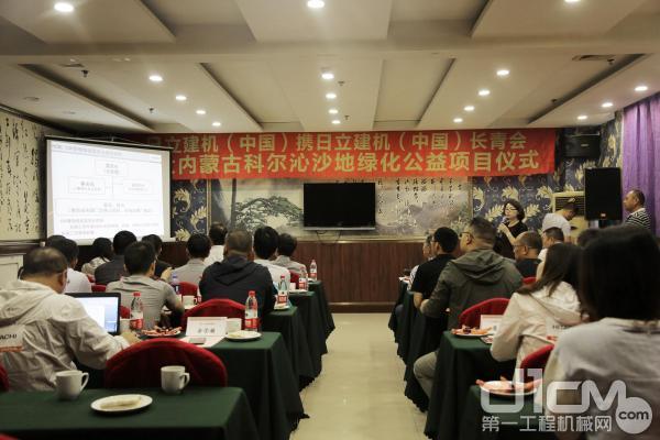 日立建机(中国)有限公司携日立建机(中国)长青会扩大内蒙古科尔沁沙地绿化公益项目仪式现场