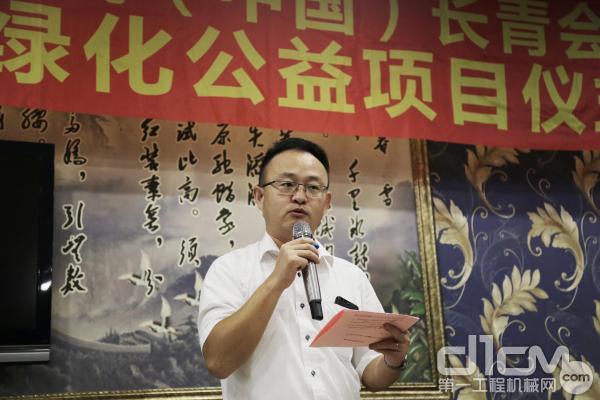 日立建机(中国)有限公司供应部部长余南明致辞